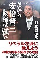 阿比留瑠比 (著)出版年月: 2018/8/25新品: ¥ 1,404