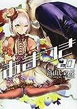 あまつき 20 (IDコミックス ZERO-SUMコミックス)