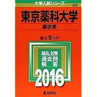 東京薬科大学(薬学部) (2016年版大学入試シリーズ)