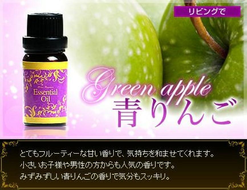 初心者アジア人入浴エッセンシャルオイル10ml (青りんご)