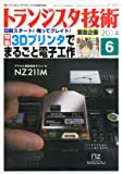 トランジスタ技術 2014年 06月号 [雑誌]