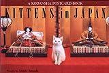 子猫 (日本のポストカードブック)