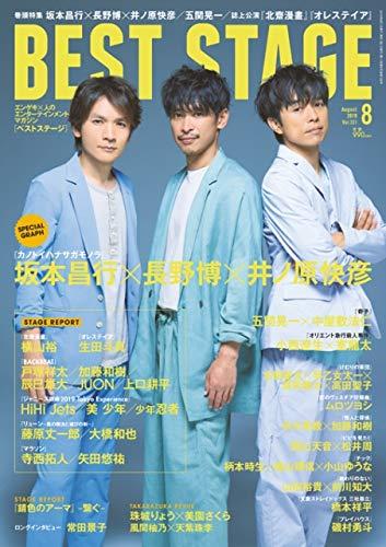BEST STAGE(ベストステージ) 2019年 08 月号 [雑誌]