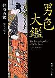男色大鑑 (角川ソフィア文庫)