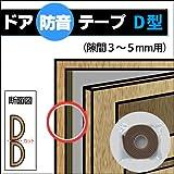 ドア隙間防音テープ D型 [隙間 3~5mm用]  1本入り(裂くと2本)