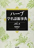 ハーブ学名語源事典