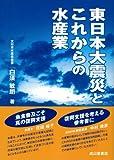 東日本大震災とこれからの水産業