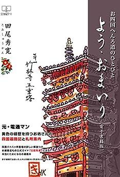 [田尾 秀寛]のよう、おまいり: お四国へんろ道のひとびと (22世紀アート)