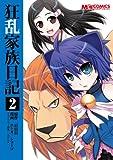 狂乱家族日記2 (マジキューコミックス)