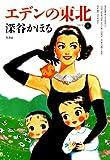エデンの東北 (1) (バンブーコミックス 4コマセレクション)
