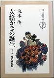 女絵かきの誕生 (1977年) (朝日選書〈93〉)