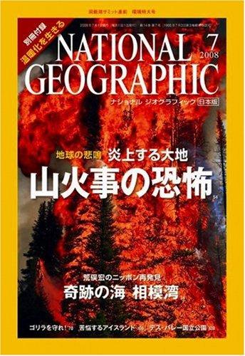 NATIONAL GEOGRAPHIC (ナショナル ジオグラフィック) 日本版 2008年 07月号 [雑誌]の詳細を見る