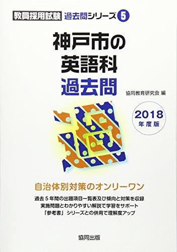 神戸市の英語科過去問 2018年度版 (教員採用試験「過去問」シリーズ)