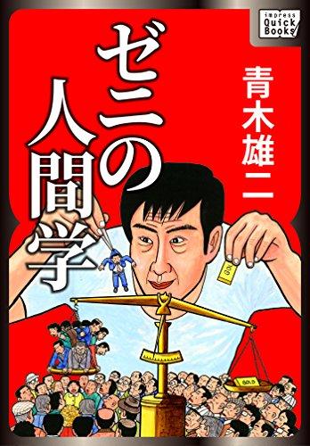 """""""ゼニの人間学"""
