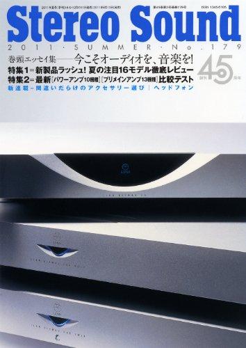 ステレオサウンド No.179―季刊...