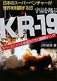宇宙を翔ぶKR‐19―スペースシャトルを成功させた画期的ハンダ 日本のスーパーベンチャーが世界を制覇する日