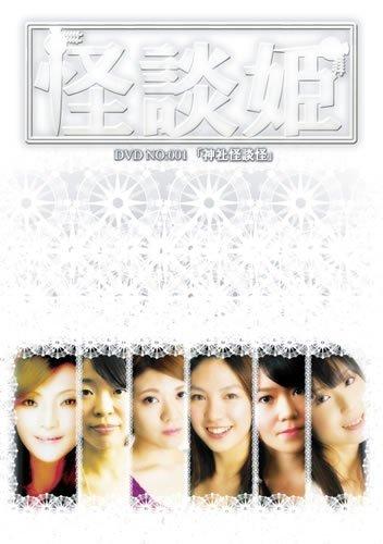 女性だけの怪談ユニット 怪談姫 DVD変No:001 「神社怪談怪」