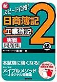 超スピード合格!日商簿記2級工業簿記実戦問題集