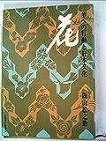 花―美への行動と日本文化 (1969年)