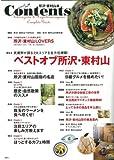所沢・東村山本 (エイムック 2617)の表紙