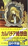 カルパチア綺想曲(ラプソディ) (カッパ・ノベルス)