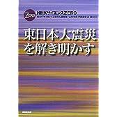 NHKサイエンスZERO 東日本大震災を解き明かす (NHKサイエンスZERO)