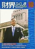 財界ふくしま2008年10月号