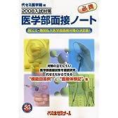 2008入試対策 医学部面接ノート