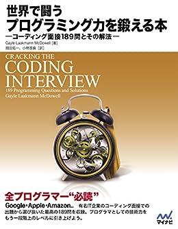 [Gayle Laakmann McDowell]の世界で闘うプログラミング力を鍛える本 コーディング面接189問とその解法