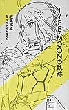 TYPE-MOONの軌跡 (星海社新書)