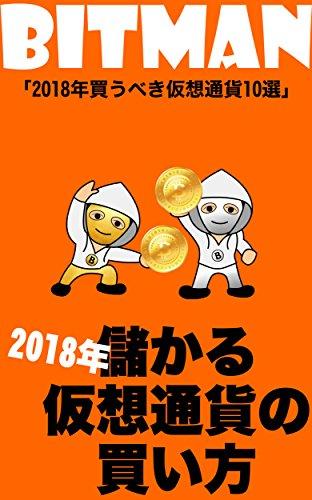2018年儲かる仮想通貨の買い方: 2018年に買うべき仮想通貨10選 (ビットマン出版)