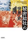 「秘密結社の世界史 フリーメーソンからトランプまで、その謎と陰謀 (朝日文...」販売ページヘ