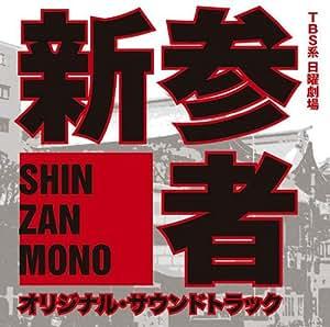 新参者 オリジナル・サウンドトラック