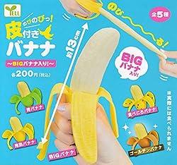 のびのびっ!皮付きバナナ~BIGバナナ入り!~ 全5種セット ガチャガチャ