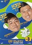 ぜんぶウソ VOL.3[DVD]