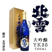 北雪 大吟醸YK35 720ml(化粧箱)
