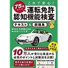 これで安心! 75歳からの運転免許認知機能検査 テキスト&問題集