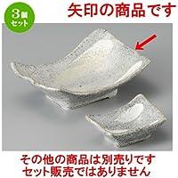3個セット 砂均窯変形刺身鉢 [ 180 x 115 x 60mm ]【 刺身鉢 】 【 料亭 旅館 和食器 飲食店 業務用 】