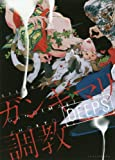 DEEPS (gateauコミックス)