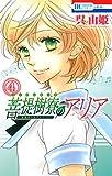 菩提樹寮(リンデンホール)のアリア -金色のコルダシリーズ- 4 (花とゆめコミックス)