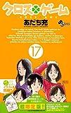 クロスゲーム 17 [クロスゲーム全カラーイラスト集]同梱 超限定版!! (小学館プラス・アンコミックスシリーズ)