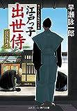 江戸っ子出世侍 官位拝受 (第3巻) (コスミック・時代文庫 は 12-23)