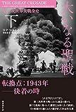 大いなる聖戦:第二次世界大戦全史(下)
