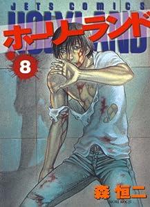 ホーリーランド 8 (ジェッツコミックス)