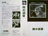 暁の偵察 [VHS]