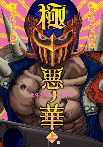 極悪の華北斗の拳ジャギ外伝 上 (BUNCH COMICS)