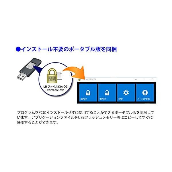LB ファイルロック3 10ライセンスパックの紹介画像5
