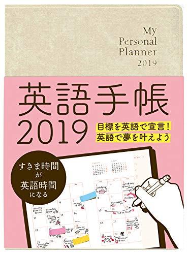 英語手帳2019年版 ミニ版白色