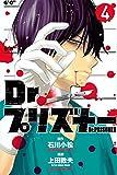 Dr.プリズナー(4)<完> (講談社コミックス)