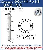 ラウンドスリット 38φ 四面シングルスリット 【ロイヤル】 S4B38135NI サイズ:38φ×1350mm Aニッケルサテン
